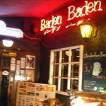 バーデンバーデン - 有楽町ガード下にあり