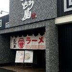 Zundouya - 入口
