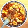 麺屋 忍 - 料理写真:背脂麻婆麺大盛