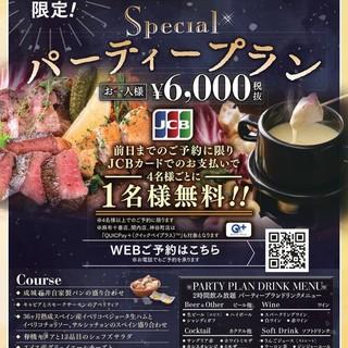 12~2月&400組限定JCB特別パーティープラン!!
