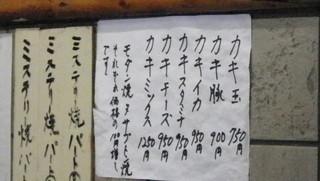 圓 - 壁面のメニュー:2012/02