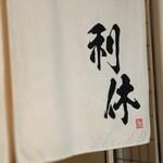神戸牛 焼肉 利休 -