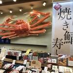 越前 田村屋 - JR福井駅直結の「プリズム福井」店内です。便利♪