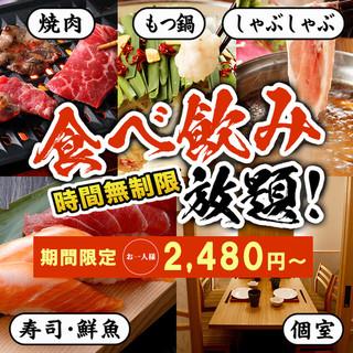 125種食べ飲み放題2480円~!!