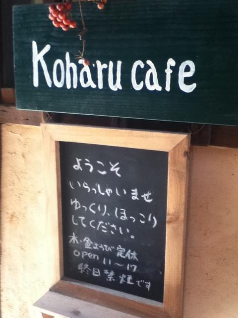 コハル カフェ - 入口の看板
