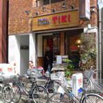 キッチンTiKi - 新丸子駅近くで、古くから頑張っている洋食屋さん「Tiki Kitchen」