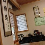 文殊庵 - 奥の座敷席(広い)