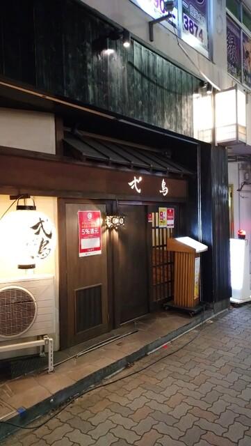 名古屋コーチン・旬彩 弌鳥