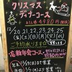 街の農家レストラン verger - メニュー写真:2019クリスマス