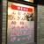 悦悦飯店 - その他写真:ちぎょろすの謎は他のレビュアーさんの口コミまで