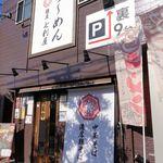 120060869 - 麺屋 七利屋(ファサード)