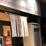 麺屋 廣島弐番 - シンプルだけど中にあるラーメは