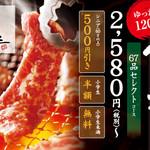 国産牛焼肉食べ放題 肉匠坂井 - 料理写真: