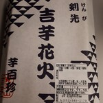 120077785 - 吉芋花火