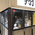 麺屋 翔 - 製麺所