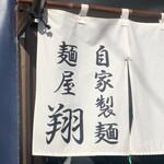 麺屋 翔 - 暖簾