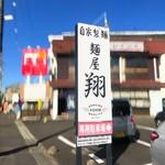 麺屋 翔 - サイン