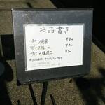 120082060 - この日の品書きは三種、ご飯大盛り無料。+100円でコーヒーor紅茶付き