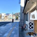 平和園 - 塩山駅からすぐです。