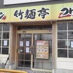竹麺亭 - 外観