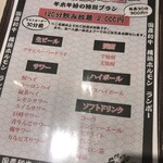 横浜ホルモン ランボー -