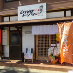 とりそばトシゾー - お店