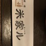米と魚 酒造 米家ル - その他写真: