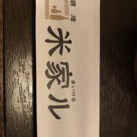 米と魚 酒造 米家ル-