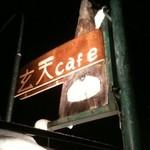 玄天cafe - 看板の通りの外観