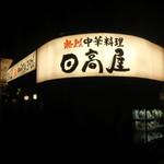 日高屋 - 大宮駅西口、南側
