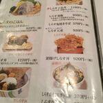 網元料理あさまる - メニュー1 2019.11