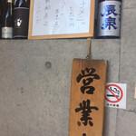 ワインカフェ 月 -