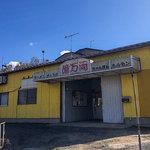 億万両 - 糸島市志摩津和崎の「億万両」さん。