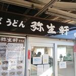 弥生軒 - 店舗外観