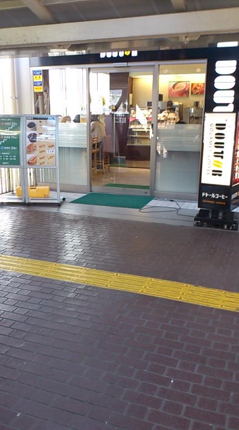 ドトールコーヒーショップ  東神奈川駅西口店