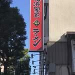 横浜家系ラーメン 作田家 - 本日は快晴なり