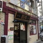 中国料理 龍亭 - お店外観