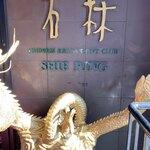 中国四川料理石林 -