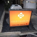 月陽 KARASUMA - 仏光寺通りに面した入り口のサイン