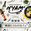 NYAM2 KOREAN BISTRO&CAFE