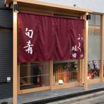 旬肴ふく堀田 - 入口_外観