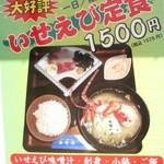味処みその - 1日限定10食!いせえび定食です(1500円)