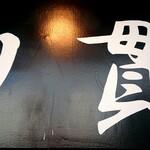 布施丿貫 - 外観3