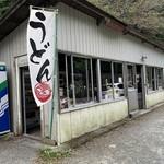 丸美屋自販機コーナー - 丸美屋自販機コーナー