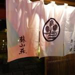 蘇山荘 - 徳川園の中に建てられた和カフェ