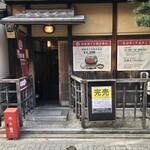 120193897 - 京都らしい町屋の店構え
