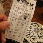 120197225 - 箸入れがおみくじにっ小吉!