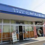 こがね製麺所 - マルナカ氷見店に併設されたセルフ方式のうどん店です。