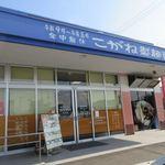 こがね製麺所 - お店は国道11号線沿いマルナカ氷見店の敷地内にあります