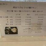 120209154 - つけ麺。